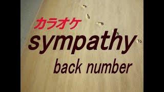 【生音本格カラオケ sympathy】 backnumber thumbnail