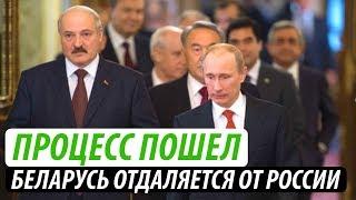 Процесс пошел. Беларусь отдаляется от России