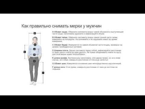 Таблица размеров мужской одежды