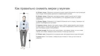 Таблица размеров мужской одежды(Таблица размеров мужской одежды Общие табличные значения размеров мужской одежды для Европы, США и стран..., 2015-11-25T11:51:03.000Z)
