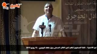 يقين | كلمة محمد سيد أحمد فى نقابة الصحفيين تنظم ذكرى الكاتب الصحفى رحيل عاطف الجوجري