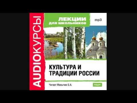 Культура и традиции России — 10 Национальная кухня - Видео онлайн