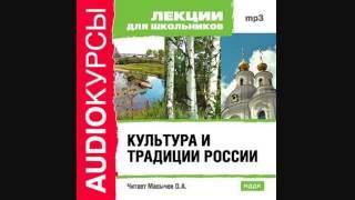 Культура и традиции России — 10 Национальная кухня