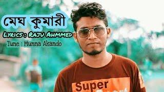 Megh Kumari || মেঘ কুমারী || Lyrics- Raju Ahmed || Tune-Munna Akando || Shunnota Band || Jamalpur ||