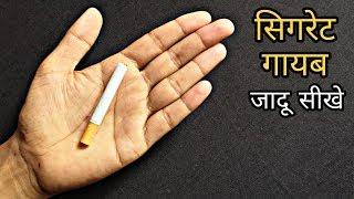 सिगरेट गायब करने का जादू सीखे || Cigarette Vanish Magic Trick revealed : in Hindi