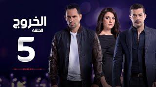 بالفيديو.. خطف صلاح عبد الله في خامس حلقات الـ'خروج'