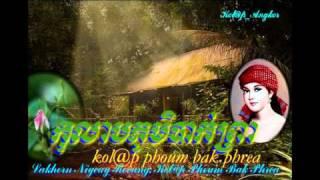 Lakhorn Niyeay: ✿ កុលាបភូមិបាក់ព្រា ✿ / Kolap Phoum Bak Phrea ... Part 1/2