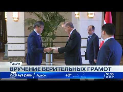 Посол Казахстана вручил верительные грамоты президенту Турции