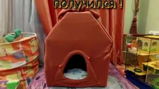 Как сделать домик для кота. Cat lodge. how to make a house for a cat