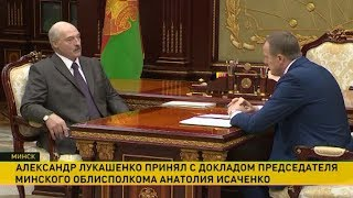О чём говорили Александр Лукашенко и Анатолий Исаченко?