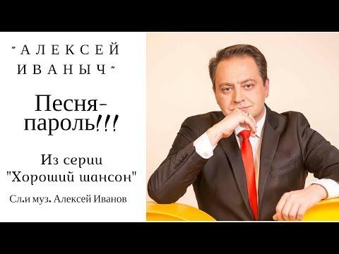 """""""Иваныч"""". Алексей Иванов. Песня-пароль."""