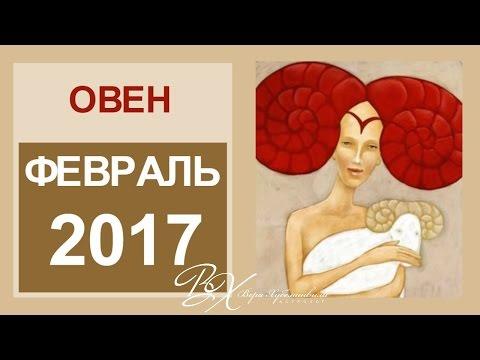Любовный гороскоп на февраль 2017 по знакам Зодиака
