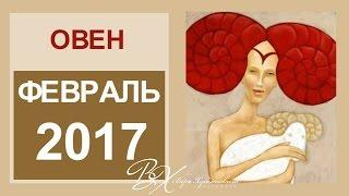 Гороскоп ОВЕН Затмения Февраль 2017 от Веры Хубелашвили