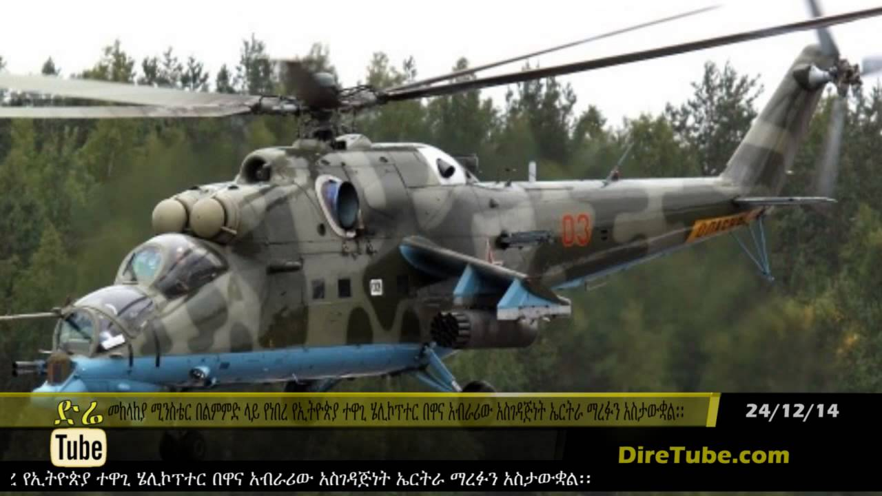 Hijacked Ethiopian attack helicopter landed in Eritrea |DireTube News