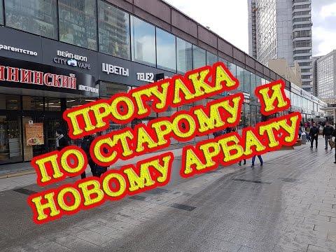 Старый Арбат 2017! Москва! Прогулка по Новому и Старому АРБАТУ! Улицы Москвы!