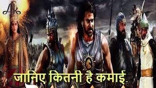 जानिए Bahubali 2 के कलाकारों को मिली कितनी-कितनी सैलरी.....salary of Bahubali 2 actors....