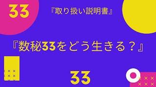 ▶︎数秘33▶︎超人・宇宙33さん♡トリセツ。