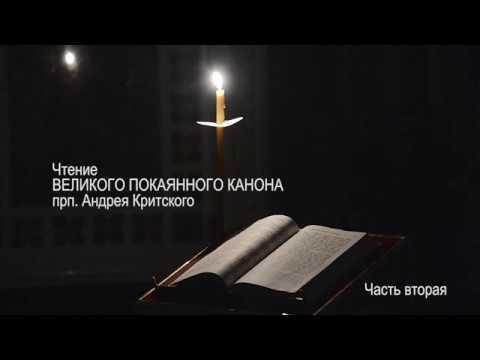 Чтение Великого покаянного канона прп. Андрея Критского. Ч.2