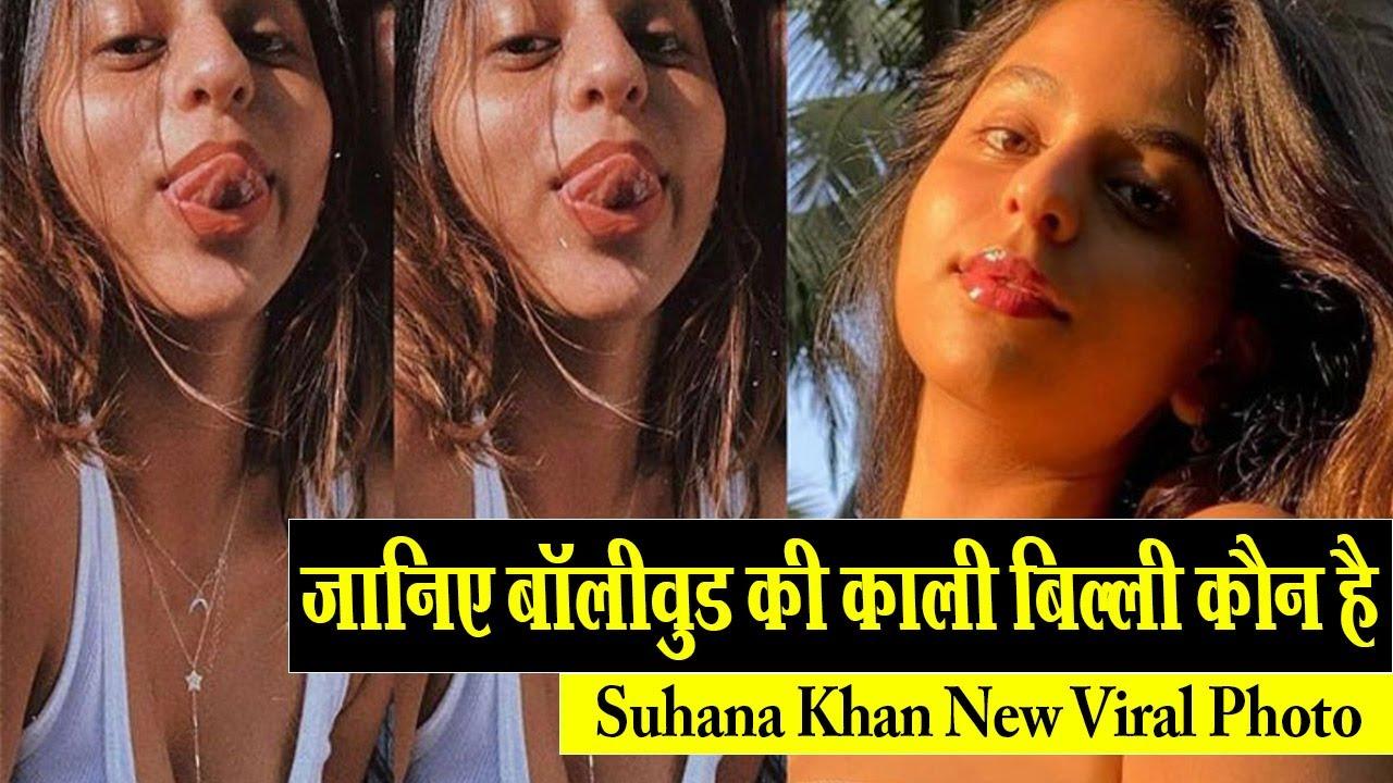 जानिए बॉलीवुड की काली बिल्ली कौन है | Suhana Khan New Viral Photo | Bollwood News | Hot Video Gossip