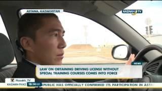 В силу вступил закон о получении прав без обучения в автошколе - Kazakh TV