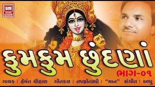 Kumkum Chhundna Mahakali Maa Bhajan - Hemant Chauhan - Soormandir.mp3