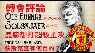 轉會評論:曼聯想打超級主攻,蘇斯克查有何目的?(何Wayne)20-7-21