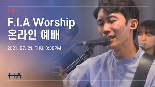 F.I.A LIVE WORSHIP - 피아워십 온라인 예배 (21.07.29)