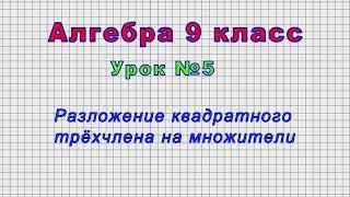 Алгебра 9 класс (Урок№5 - Разложение квадратного трёхчлена на множители)