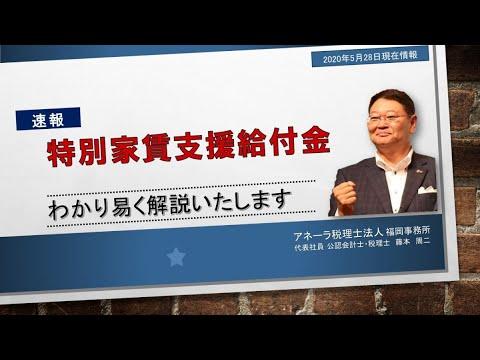 【速報】特別家賃支援給付金について 令和2年5月28日付(10分)