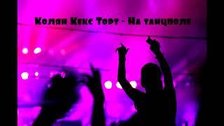 Колян Кекс Торт - На танцполе