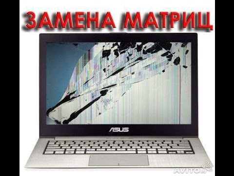 Замена матрицы (ремонт экрана ноутбука ) своими руками это просто )))) КАК ЗАМЕНИТЬ МАТРИЦУ !!!