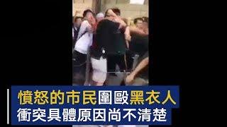 愤怒的市民围殴黑衣人 冲突具体原因尚不清楚 | CCTV