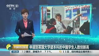 [中国财经报道]申请到英国大学读本科的中国学生人数创新高| CCTV财经