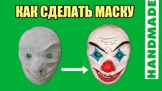 Как сделать маску. Маска клоуна (How to make a mask. Сlown mask)(Технология изготовления маски или как сделать маску клоуна своими руками в домашних условиях. ..., 2014-10-28T20:14:14.000Z)