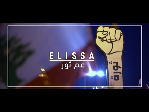 Elissa - Aam Thour [Official Clip] (2019) / اليسا - عم ثور