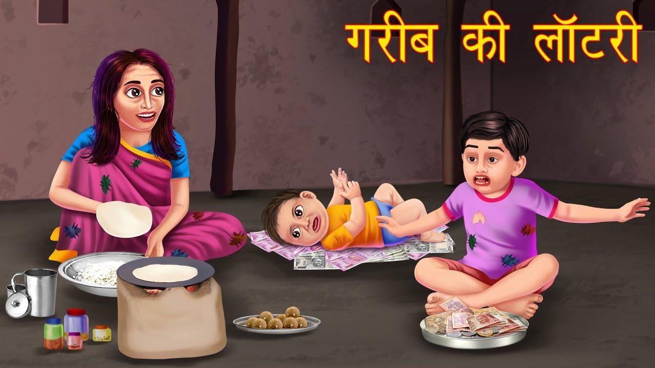 गरीब की लॉटरी | Poor Won The lottery | Hindi Stories | Hindi Kahani | Moral Stories Hindi