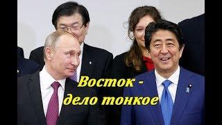 Японские СМИ: Путин никогда не отдаст острова Японии