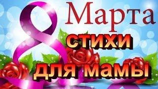 ПОЗДРАВЛЕНИЕ МАМЕ НА 8 МАРТА / СТИХИ ДЛЯ МАМЫ/ любимой маме на 8 марта
