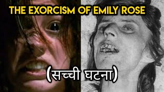 The Exorcism Of Emily Rose True Story | Anneliese Michal Real Story