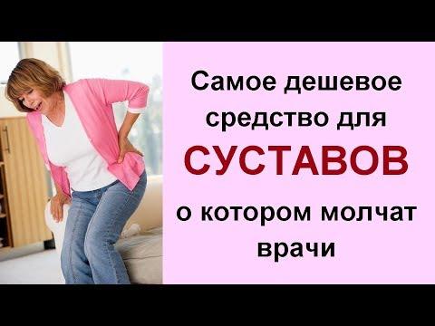 Самое дешевое средство для лечения суставов, снятия боли