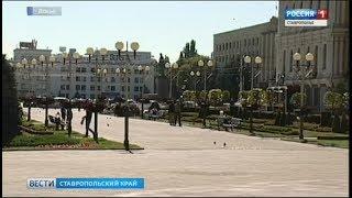 'Вести. Ставропольский край' 26.04.2018
