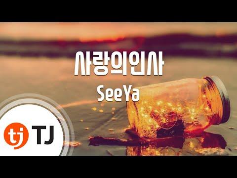 [TJ노래방] 사랑의인사 - SeeYa (Love's Greeting) / TJ Karaoke