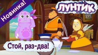 Лунтик - 483 серия🌟 Стой, раз-два!🌟 Новые серии 2017