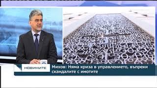 Михов: Няма криза в управлението, въпреки скандалите с имотите