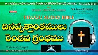 2 Chronicles దినవృత్తాంతములు రెండవ గ్రంథము Full Audio Bible in Telugu || Telugu Audio Bible