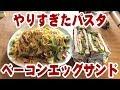 やりすぎた野菜たっぷりパスタとベーコンエッグホットサンド【大盛り】【飯動画】【大食い】