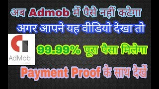 my admob earning proof