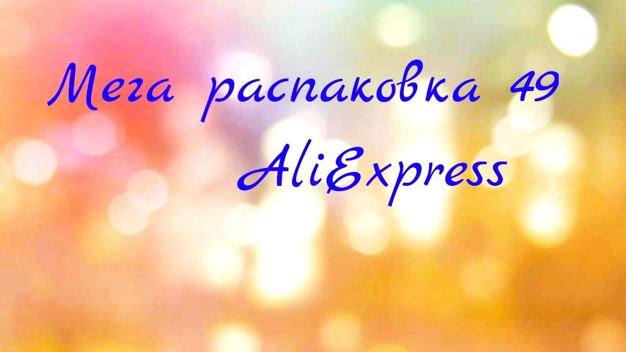 Мега распаковка посылок с Aliexpress ЧАСТЬ 49