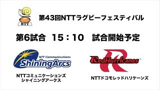 第43回NTTラグビーフェスティバル NTTドコモレッドハリケーンズ vs NTTコミュニケーションズシャイニングアークス