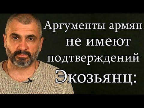 Экозьянц: Аргументы армян не имеют подтверждений